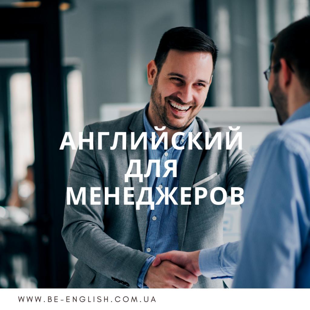 Английский для менеджеров